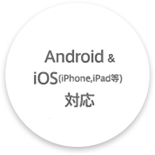 Android&iPhone対応